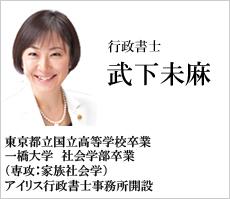 行政書士経歴