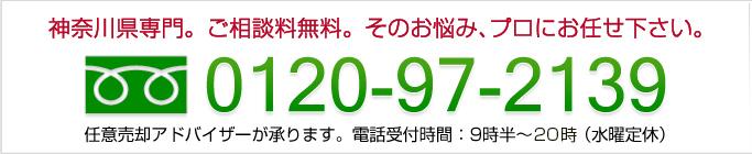 神奈川県専門。ご相談料無料。そのお悩み、プロにお任せ下さい。