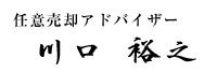 川口裕之サイン