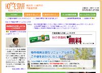 売買物件専門サイト「ホームスタッフ」