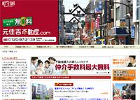元住吉専門不動産サイト「元住吉 不動産  .com」