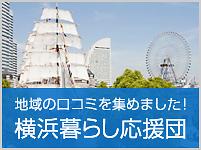 横浜暮らしの応援団